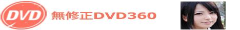 無修正DVD360
